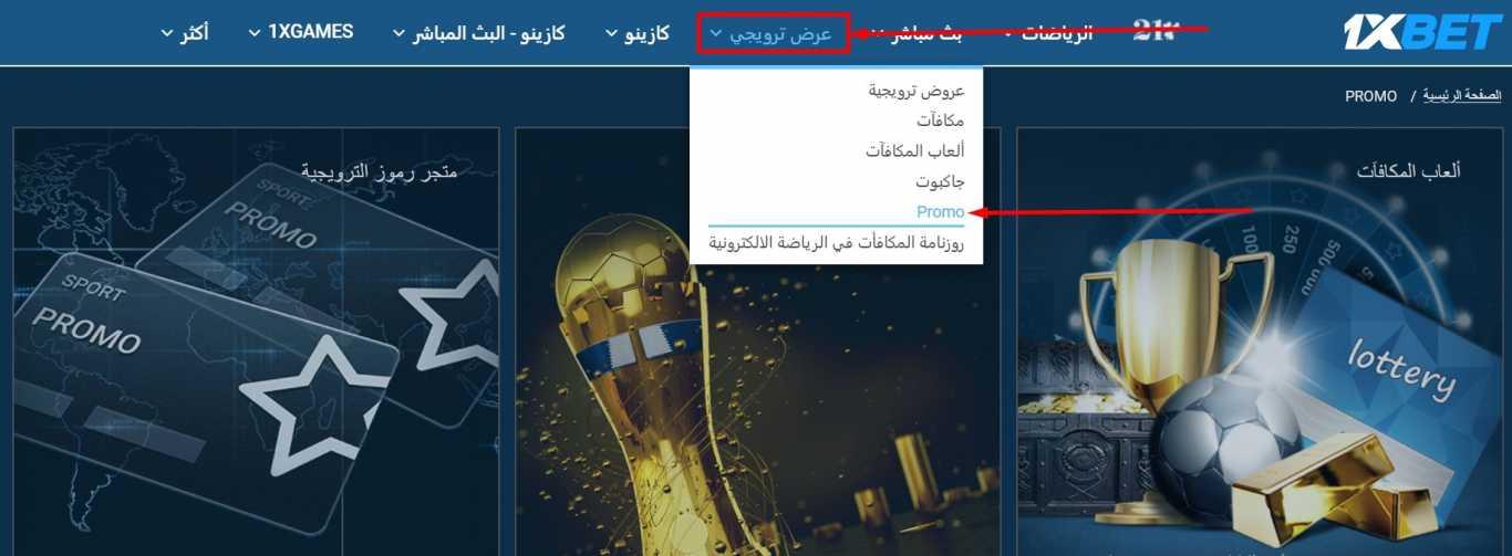 1xBet: كيف تحصل الرمز الترويجي في مصر